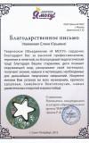 Грамоты учителя музыки Девяткиной Елены Юрьевны