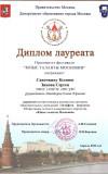 Победители конкурсов : 2011-2012 учебный год