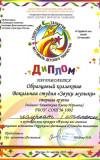 Победители конкурсов: 2012-2013 учебный год